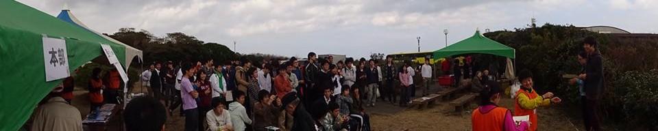 第2回ジオパーク伊豆大島オリエンテーリング大会